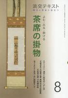 tankou tekisuto 2020 8 2020 8 yomu miru kakeru chiyaseki no kakemono 8