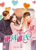 My Absolute Boyfriend (DVD) ( Box 1) (Japan Version)