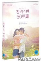 50次初吻 (2018) (DVD) (韓國版)