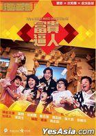 It's a Mad, Mad, Mad World (1987) (DVD) (2020 Reprint) (Hong Kong Version)