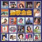 Jing Ge Jin Qu (Hai Shan Reissue Version)