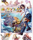 hotsutarake no shima haruka to mahou no kagami anime ehon