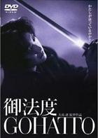 Gohatto (DVD) (Japan Version)