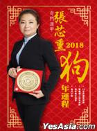 Qi Men Dun Jia Zhang Xin Xun2018 Gou Nian Yun Cheng