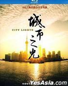 城市之光 (Blu-ray) (中國版)