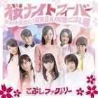 Sakura Night Fever/ Chotto Guchokuni! Chototsumoushin/ Osu! Kobushi Tamashi  [Type A](SINGLE+DVD) (First Press Limited Edition)(Japan Version)