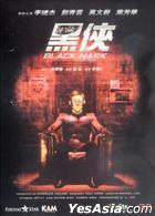 黑侠 (DVD) (香港版)