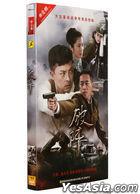 Po Zhen (2015) (HDVD) (Ep. 1-36) (End) (China Version)