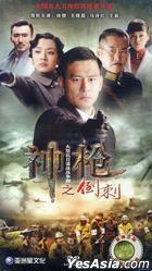 Shen Qiang Zhi Dao Ci (H-DVD) (End) (China Version)