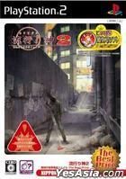 Hayarikami 2 Keishichou Kaii Jiken File (Bargain Edition) (Japan Version)