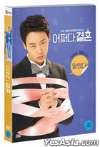 Trade Your Love (DVD) (Korea Version)