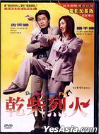 Dry Wood Fierce Fire (2002) (DVD) (Extended Version) (Hong Kong Version)