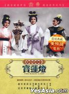 The Magic Lamp (DVD) (Taiwan Version)