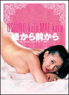 USHIRO KARA MAE KARA (Japan Version)