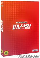 Fashion King (DVD) (2-Disc) (Korea Version)
