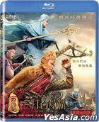西遊記之孫悟空三打白骨精 (2016) (Blu-ray) (2D + 3D) (台湾版)