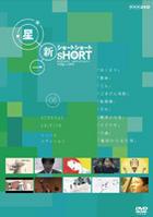 Shinichi Hoshi Short Short (DVD) (Vol.5) (Shuru Edition) (Japan Version)