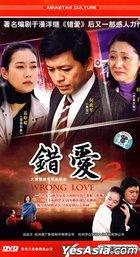 Wrong Love 2 (H-DVD) (End) (China Version)