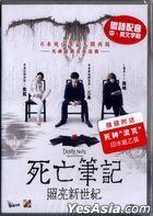 死亡筆記:照亮新世紀 (2016) (DVD) (香港版)