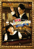 Nodame Cantabile: The Final Score - Part 1 (DVD) (Standard Edition) (Japan Version)