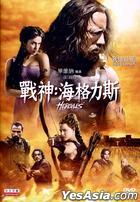 Hercules (2014) (DVD) (Hong Kong Version)