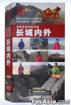 長城內外 (DVD) (98-194集) (完) (中国版)