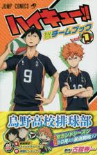 Haikyu!! TV Anime Team Book 1