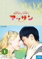 連続テレビ小説 マッサン 完全版 Blu−ray BOX1