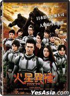 TerraFormars (2016) (DVD) (English Subtitled) (Taiwan Version)
