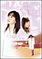 DRAMAGIX SEIYU ENERGY - Flower Snow (Japan Version)