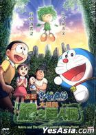 Doraemon - Nobita And The Giant's Legend Of Green Planet (DVD) (Hong Kong Version)