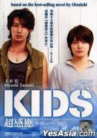 超感應 (DVD) (中英文字幕) (馬來西亞版)