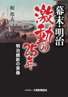 bakumatsu meiji gekidou no nijiyuugonen bakumatsu meiji gekidou no 25nen meiji ishin no jitsuzou