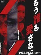 Mou Daremo Aisanai DVD Box (Japan Version)