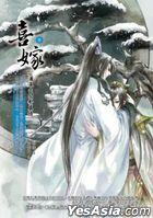 Xi Jia 3  Xiao灑 Chu Ge Xi Zhen Qing