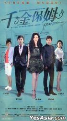 千金保姆 (H-DVD) (经济版) (完) (中国版)
