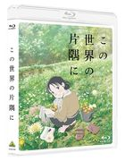 In This Corner of the World (Blu-ray) (Normal Edition)  (Japan Version)