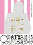Saiko no Jinsei no Owarikata -Ending Planner Official Photo Book