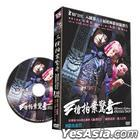 A Woman, A Gun And A Noodle Shop (DVD) (Taiwan Version)