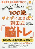 hiyakusai made bokezuni ikinuku asadashiki noutore 100sai made bokezuni ikinuku asadashiki noutore ninchishiyou yobou no ken i ga akasu