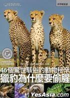 Lie Bao Wei Shi Mo Yao Tou Xing :46 Ge Jing Shi Hai Su De Dong Wu Mi Xin