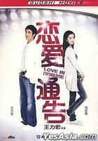 Love In Disguise (DVD-9) (China Version)