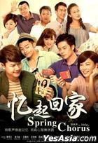 Spring Chorus (2014) (DVD) (Malaysia Version)