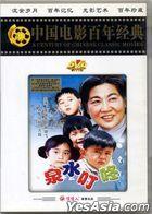Quan Shui Ding Dong (1982) (DVD) (China Version)