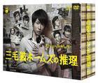 Mikeneko Holmes no Suiri DVD Box (DVD) (Japan Version)