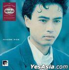 Yu Zhong Jie Tou Ju (Re-mastered by ARS) (Vinyl LP) (Limited Edition)