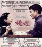 A Simple Life (2011) (VCD) (Hong Kong Version)