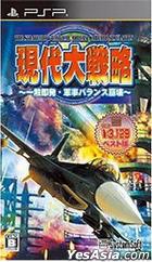 現代大戦略 一触即発・軍事バランス崩壊 (廉価版) (日本版)