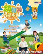You Zhi Yuan Ru Xue Tian Shu2020-21