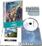 Children Who Chase Lost Voices From Deep Below (2011) (Blu-ray) (Deluxe Edition) (English Subtitled) (Hong Kong Version)